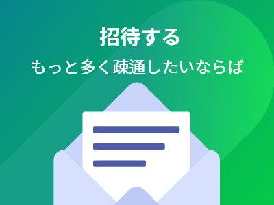 Read more about the article 招待する