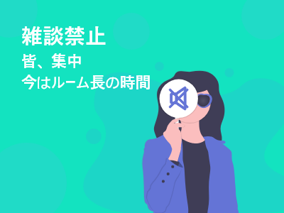 Read more about the article 雑談禁止
