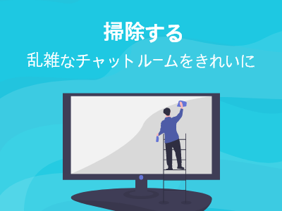Read more about the article 掃除する