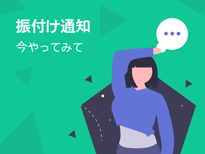 Read more about the article 振付け通知