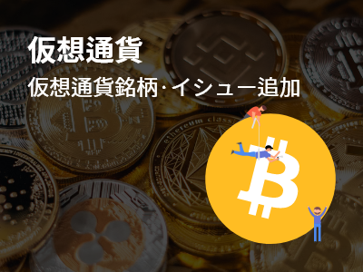 Read more about the article 仮想通貨