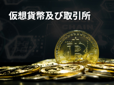 Read more about the article 仮想貨幣及び取引所