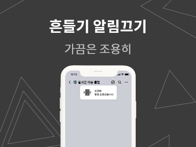 Read more about the article 흔들기 알림끄기