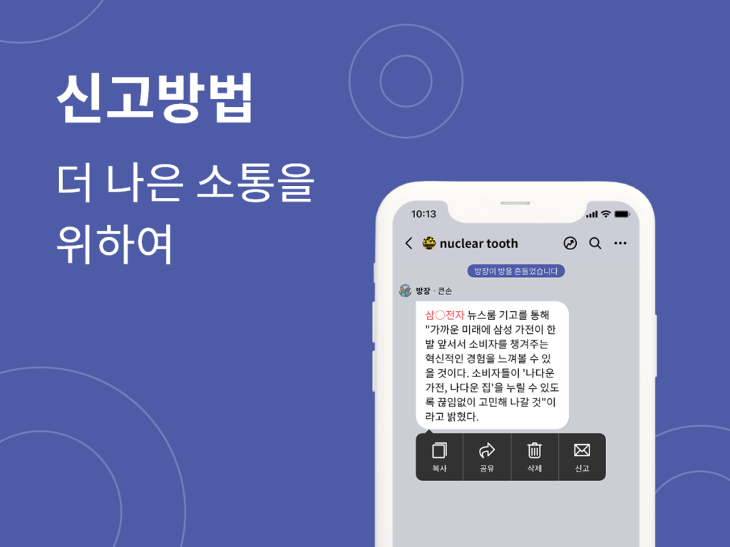 Read more about the article 신고방법