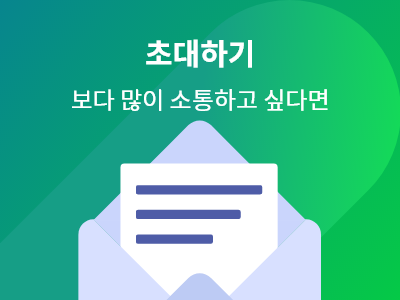 Read more about the article 초대하기