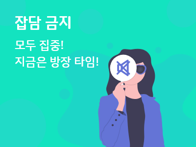 Read more about the article 잡담 금지