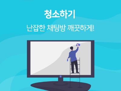 Read more about the article 청소하기