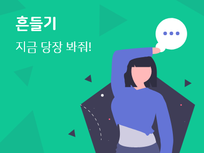 Read more about the article 흔들기