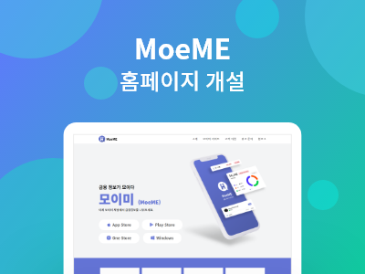 Read more about the article MoeME 홈페이지 개설