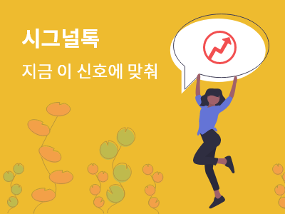 Read more about the article 시그널톡