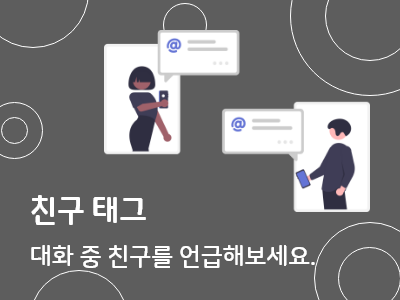 Read more about the article 친구 태그