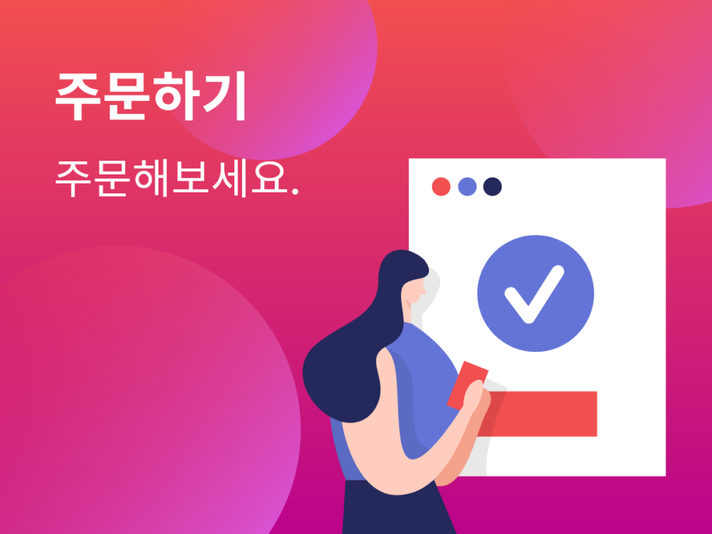 Read more about the article 주문하기