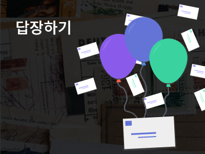 Read more about the article 답장하기