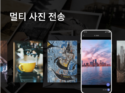 Read more about the article 멀티 사진 전송
