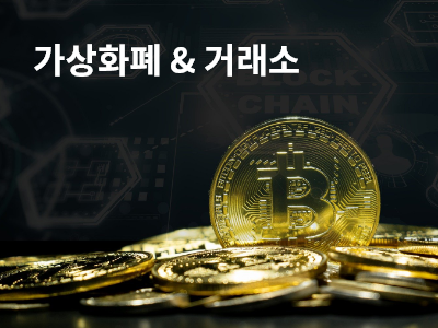 Read more about the article 가상화폐 & 거래소